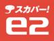 新BS放送の8局は「スカパー!e2」で、スカパー!JSAT
