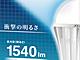 全光束1540ルーメンのLED電球が登場、XLEDIA「X17シリーズ」