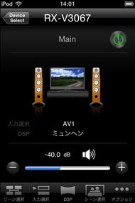 ts_avcontrol.jpg