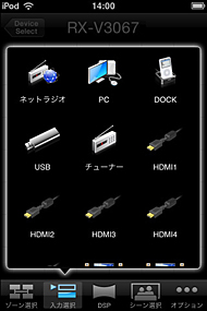 ts_inputselect.jpg