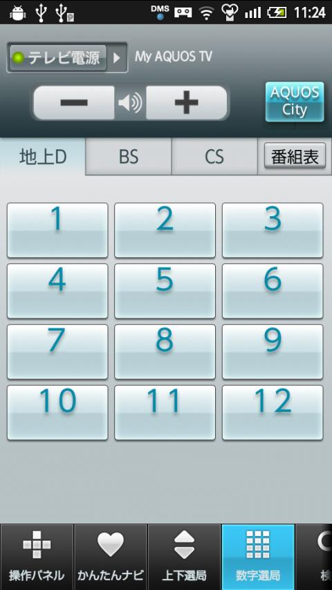 シャープ アプリ ダウンロード