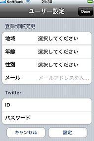 ts_app02.jpg