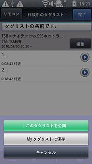 ts_taglist05.jpg