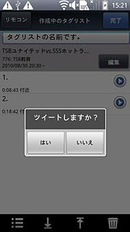 ts_taglist06.jpg