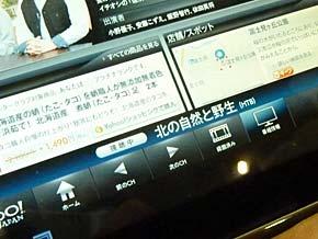 ts_yahoo03.jpg