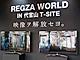 4Kや3Dを体験、代官山に「REGZA WORLD」現る