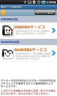 ts_dimora02.jpg