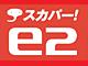 「ファミリー劇場」「スーパー!ドラマTV」、スカパー!e2でもHD化