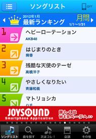 joysound 曲 検索