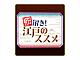 歌川広重の浮世絵に現代の風景が重なるARアプリ「謎解き!江戸のススメ 広重ARマップ」