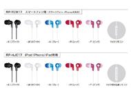 ステレオインサイドフォン「RP-HJC17」「RP-TCM17」。カラーはブラック/ホワイト/レッド/ピンク/ブルーの5種類