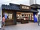 エヴァンゲリオンオフィシャルショップ「えう゛ぁ屋」が箱根にオープン