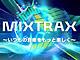 パイオニア、楽曲管理ソフトウェア「MIXTRAX Software」のMac OS対応版を提供開始