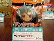 ts_miku_04.jpg