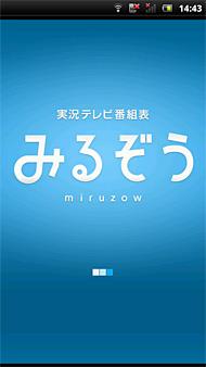 ts_miruzo01.jpg