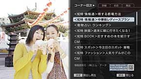 ts_mokuji001.jpg