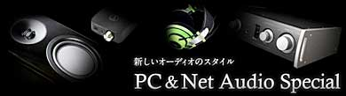 ts_pcaudiospeba01.jpg