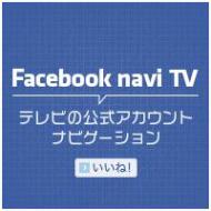 ts_facebooknavi01.jpg