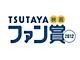一般の映画ファンが選ぶ「TSUTAYA 映画ファン賞 2012」投票開始