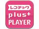 iOS版「レコチョク plus+」がバージョンアップ——iTunesライブラリの再生/歌詞表示が可能に