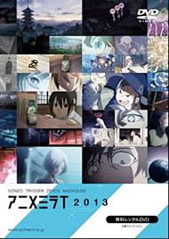 ts_animemirai01.jpg