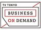 テレビ東京、経済番組専門VOD「ビジネスオンデマンド」配信開始
