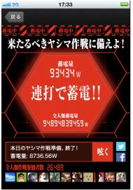 ts_yashima03.jpg