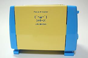 ts_toaster03.jpg