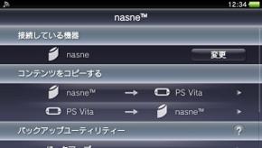 ts_nasne02.jpg