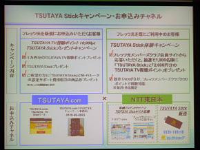 ts_tsutaya06.jpg