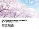 e-onkyo music、「IDOL M@STER」シリーズ初の本格クラシック作品をハイレゾ配信