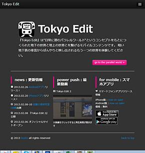ts_tokyo09.jpg