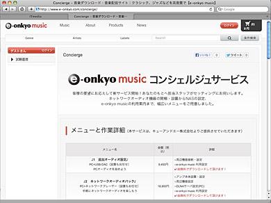 ts_eonkyo02.jpg