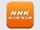 「NHKオンデマンド」のAndroid向けアプリがリリース 記念の無料番組も配信