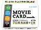 「U-NEXT」の「MOVIE CARD」がバリューアップ、PPVポイントをプラス