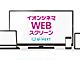 U-NEXT、シネコンとコラボしたVODサービス「イオンシネマWEBスクリーン」を開始