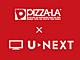 無料トライアルに登録してクーポンをゲット!——PIZZA-LA×U-NEXTのよくばりコラボキャンペーン