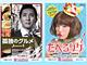 番宣ポスターからスペシャル動画をゲット、テレビ東京が実証実験