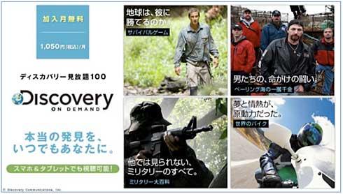 ts_discovery.jpg