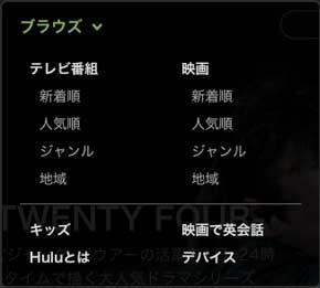 ts_hulu02.jpg