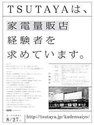 ts_tsutaya02.jpg
