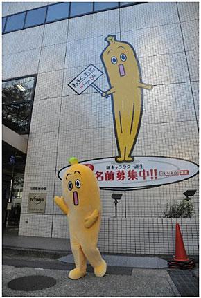 ts_banana01.jpg