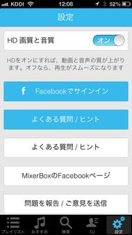 ts_mixer06.jpg