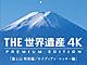 ソニー、大画面&4K映像で魅力を伝える「THE 世界遺産 4K PREMIUM EDITION」上映会