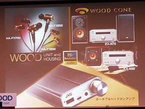 ts_woodcone02.jpg