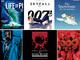 ぜひ見ておきたい高画質&高音質Blu-ray Discたち——「第6回DEGジャパン・アワード/ブルーレイ大賞」(後編)