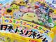 全国各地のゆるキャラをゲットしながら日本一周を目指せ!「ゆるキャラオールスターズ 日本ぶらり旅ゲーム」