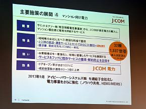 ts_jcom12.jpg