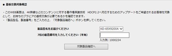 hs_sony_bravia_HDCP_Upgrade_2.jpg