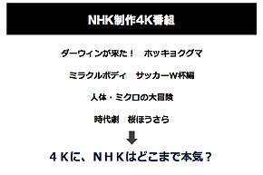 ts_nhke03.jpg